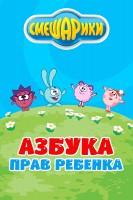 kinopoisk.ru Smeshariki Azbuka prav rebenka 3196469