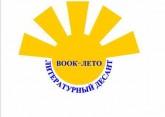 Book лето