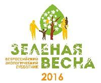Zelenaya Vesna 2016
