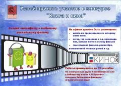 kniga i kino