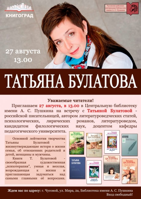 TBulatova