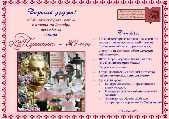 Pushkinka