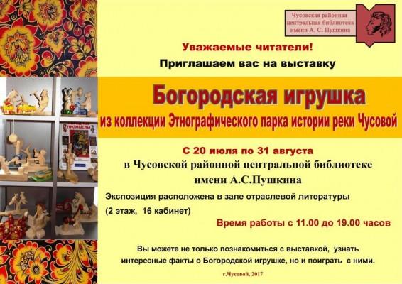 bogorodskay