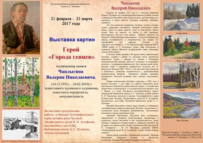 ChapliginV