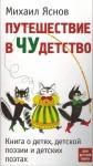 yasnov oblozhka 10 marta